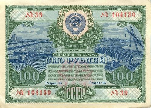 100 рублей облигация, 1951 г. СССР