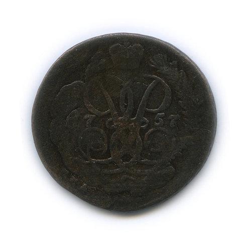 2 копейки 1757 г. перечекан с облачной копейки 1756 г., Елизавета Петровна