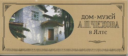 Набор открыток «Дом-музей А. П. Чехова в Ялте»