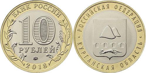 """10 рублей """"Курганская область"""", ММД, 2018 г."""