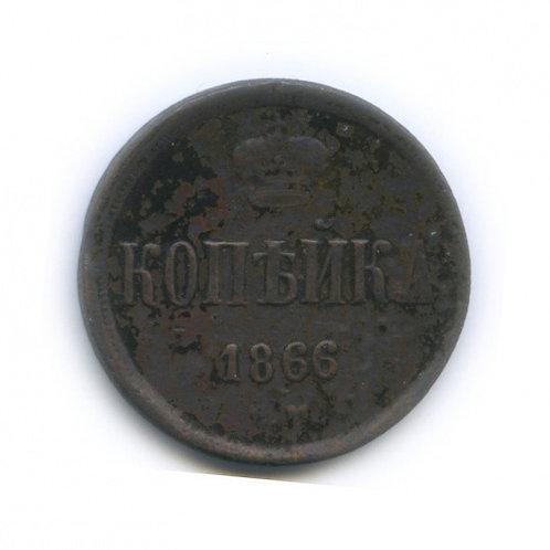 1 копейка 1866 г., ЕМ, Николай I