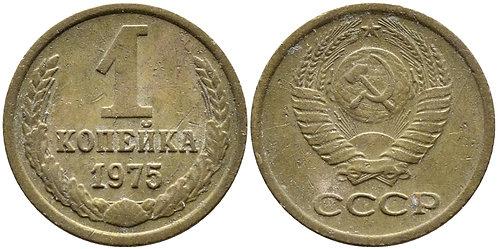 1 копейка 1975 г. СССР