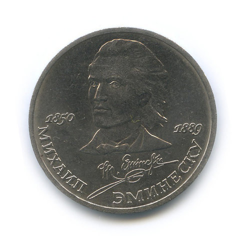 """1 рубль """"М. Эминеску"""" 1989 г."""