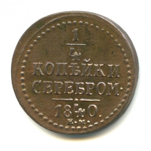 1/4 копейки серебром 1840 г., ЕМ. Николай I.