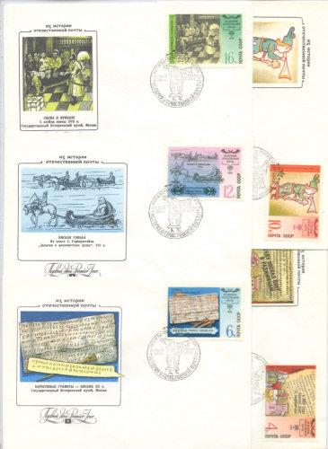 Лот почтовых конвертов первого дня «Из истории отечественной почты», 1978 г., СССР.