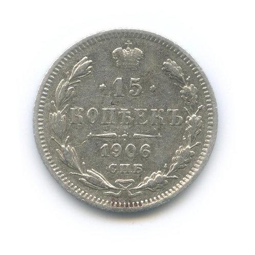 15 копеек 1906 г. СПБ ЭБ