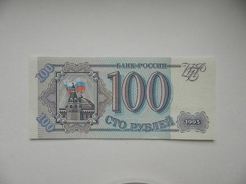 100  рублей 1993 г., пресс