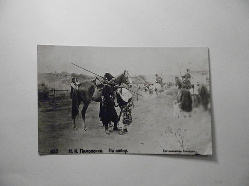 Открытое письмо, до 1917 г.