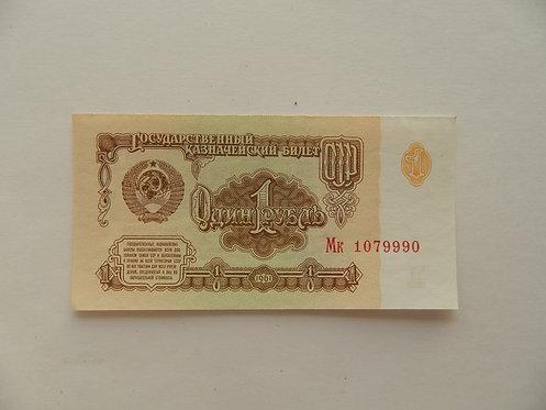 1 рубль 1961 г. пресс