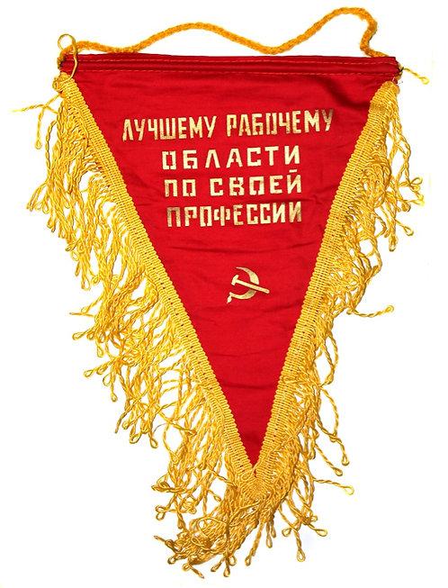 Лучшему рабочему области по своей профессии», СССР (30×40 см)