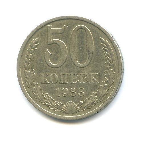 50 копеек  1983 г. СССР.