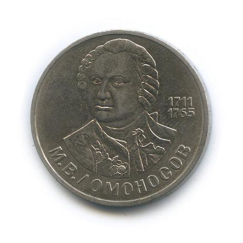 "1 рубль ""275 лет со д/р М.В. Ломоносова"" 1986 г."