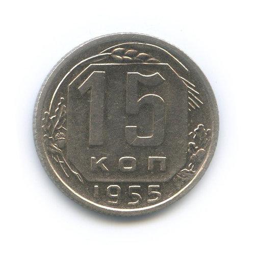15 копеек 1955 г. СССР