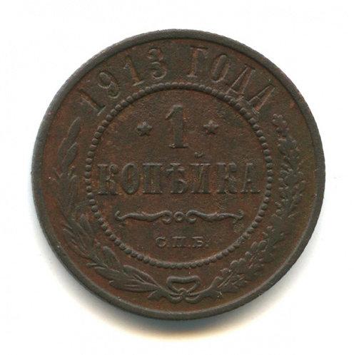 1 копейка 1913 г., СПБ, Николай II.