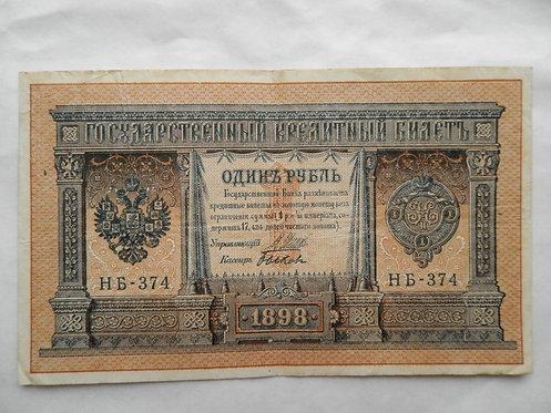 1 рубль 1898 г. Шипов-Быков