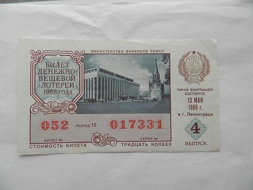 Лотерейный билет СССР 1988 г., вып 4