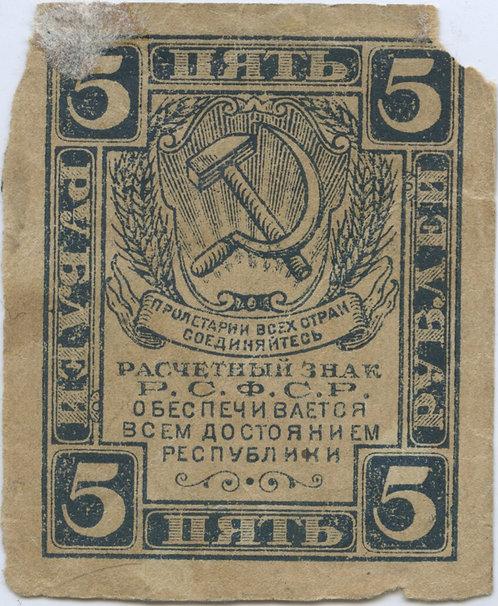 5 рублей 1920 г., в/з уголоки.