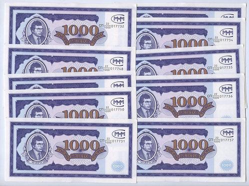 1000 билетов МММ, серия СП 22/1000