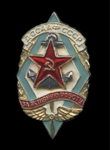 Знак «За активную работу. ДОСААФ СССР», эмаль СССР.