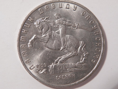 """5 рублей """"Памятник Давиду Сасунскому"""", 1991 г."""
