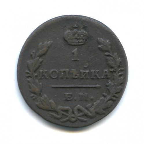 1 копейка 1829 г., ЕМ ИК, Николай I