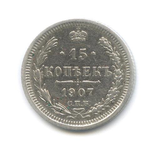 15 копеек 1907 г., СПБ ЭБ, Николай II