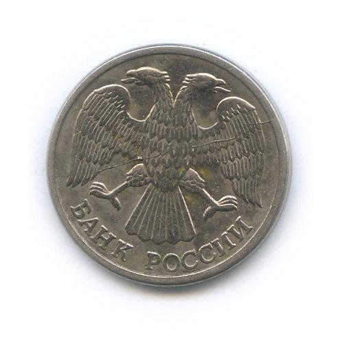 10 рублей (магнит, редкий брак — полный раскол штемпеля по аверсу)