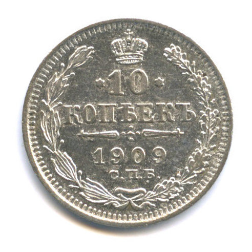 10 копеек 1909 г. СПБ ЭБ, Николай II