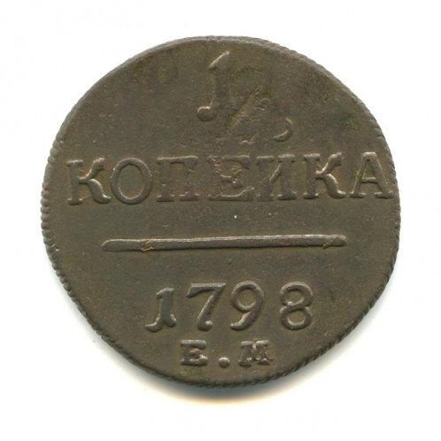 1 копейка 1798 г., ЕМ, Павел I.