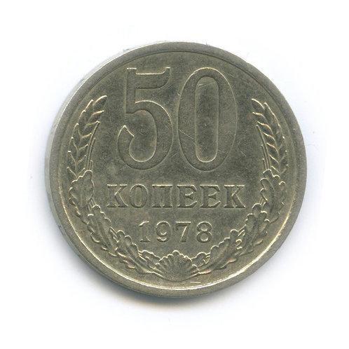 50 копеек (редкий шт. 1 — звезда с узкими лучами, Федорин-43) СССР