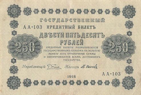 250 рублей 1918 г., Пятаков - Осипов, РИ.