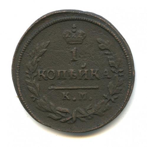 1 копейка 1828 г., КМ АМ, Николай I.