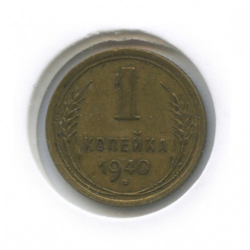 1 копейка 1940 г. СССР