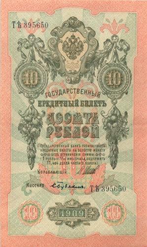 10 рублей 1909 г., Шипов-Бубякин, РИ.
