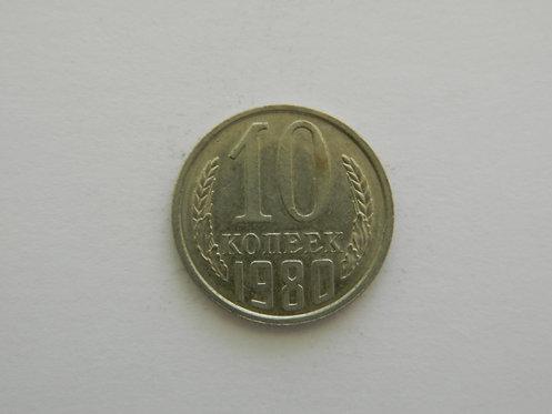 10 копеек 1980 г СССР