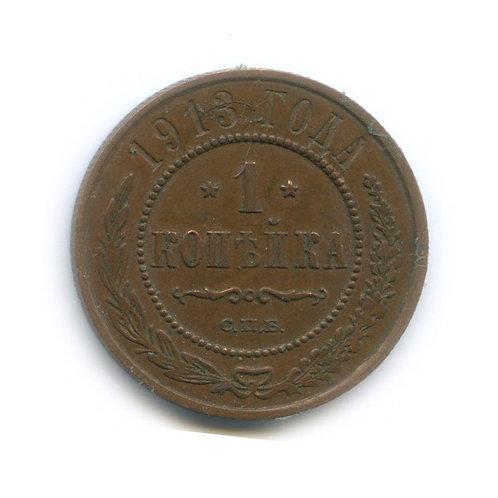 1 копейка 1913 г. спб, Николай II