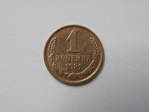 1 копейка 1981 г. СССР