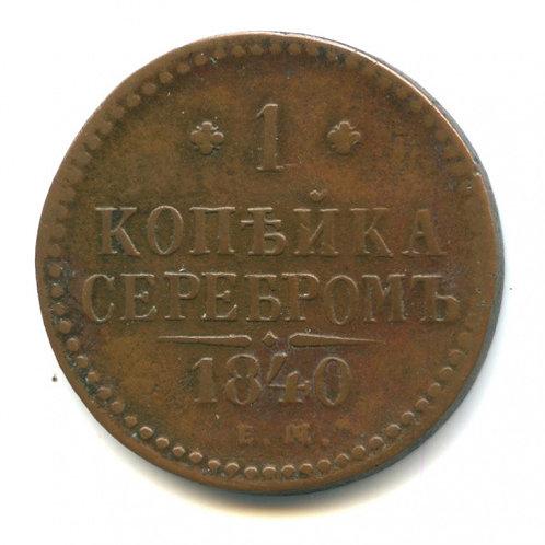 1 копейка серебром 1840 г., ЕМ, Николай I.