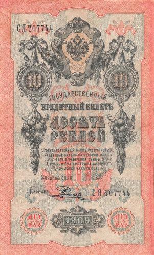 10 рублей Шипов - Родионов, Советский выпуск, 1909 г., РИ.
