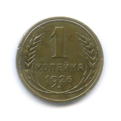 1 копейки 1926 г. СССР