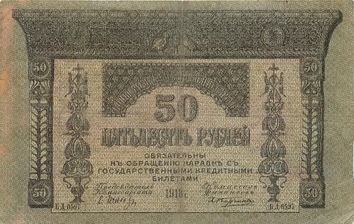 50 рублей (Закавказский комиссариат) 1918 года