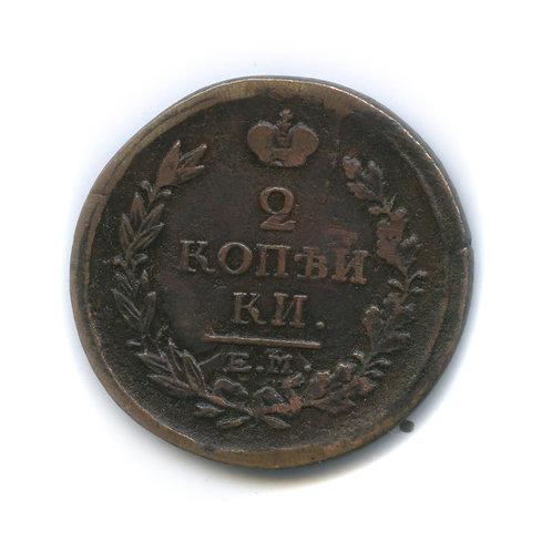 2 копейки 1817 г. ЕМ НМ, Александр I