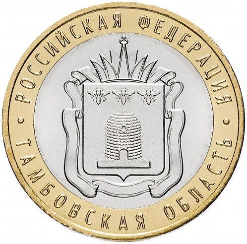 10 рублей. Тамбовская область, 2017 г., ММД, РФ