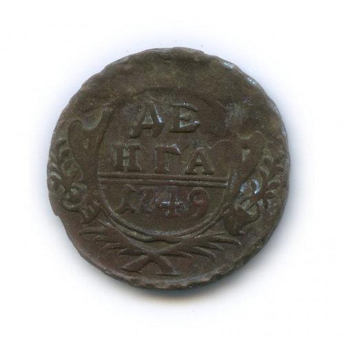 Денга 1749 г., Елизавета Петровна