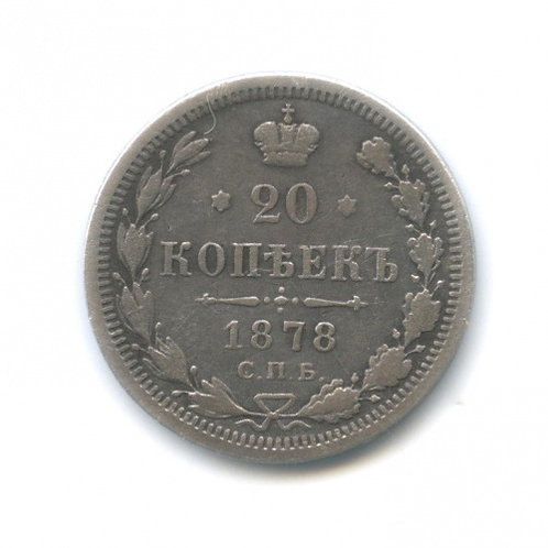 20 копеек 1870 г., СПБ HI, Александр II