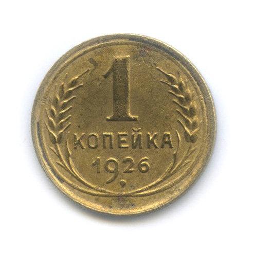 1 копейка 1926 г. СССР