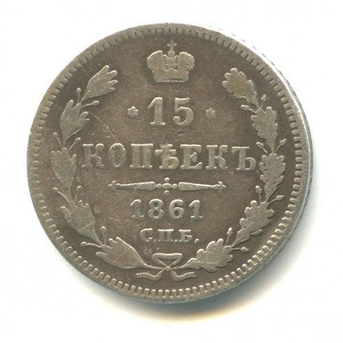 15 копеек 1861 г., СПБ, Александр II.
