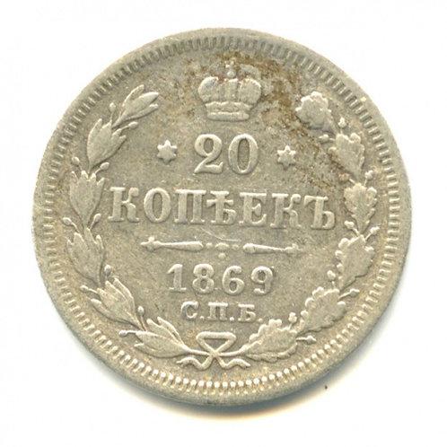 20 копеек 1869 г., СПБ НI, Александр II.