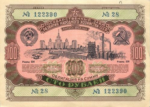 Облигация 100 рублей 1952 г. СССР