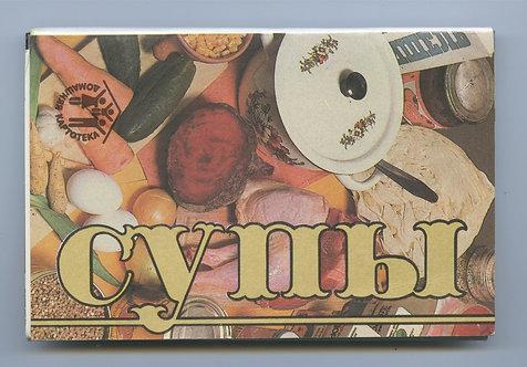 Набор открыток «Супы» (12 шт.), 1988 г.